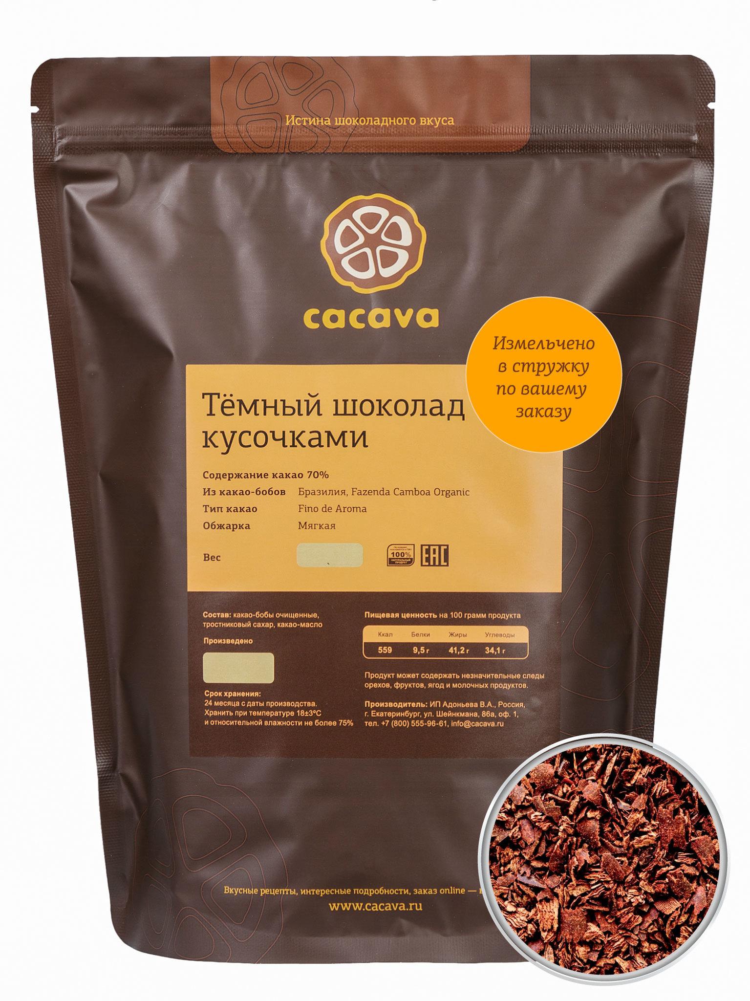 Тёмный шоколад 70 % какао в стружке (Бразилия, Fazenda Camboa), упаковка 1 кг
