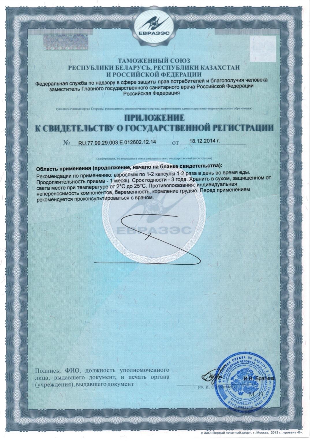 Нейро 3 плюс® пептидный комплекс сертификат