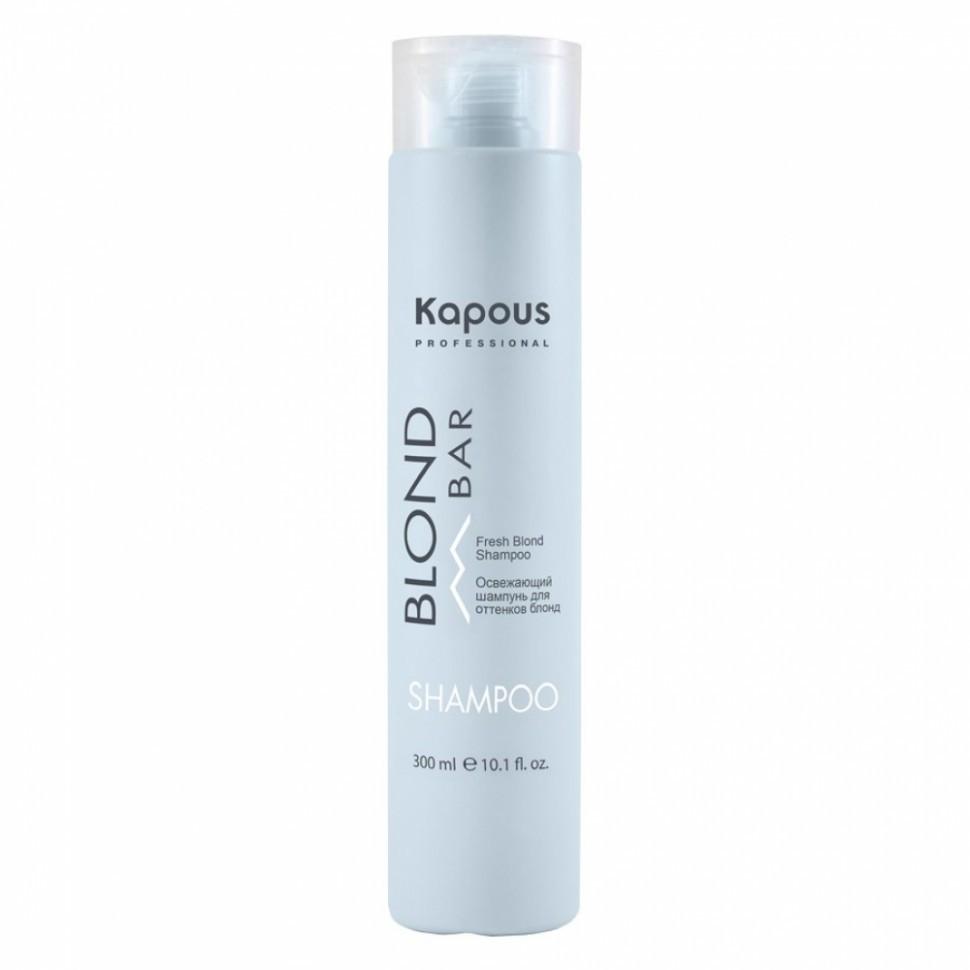 Kapous Professional Освежающий шампунь для волос оттенков блонд, 300 мл
