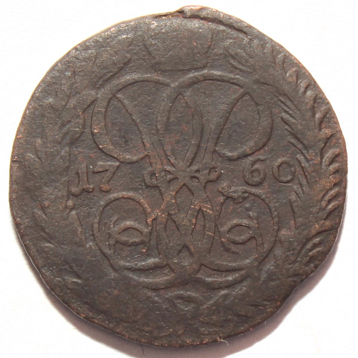 Денга 1760 год Елизаветы I VF
