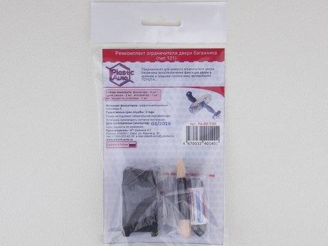 Ремкомплект ограничителя двери багажника Toyota RAV4 (I-III) 1#; 2#; 3# (тип 101) 1994-2013