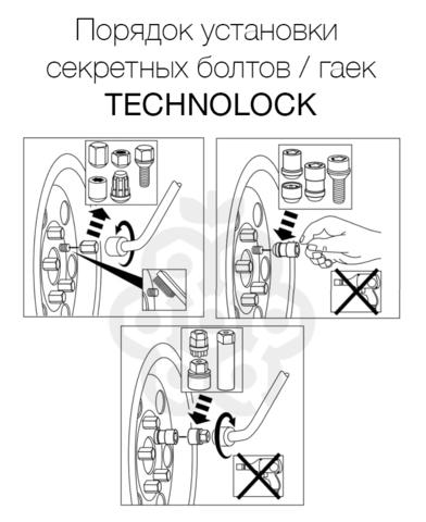 Секретные болты колеса TECHNOLOCK AH4 М12x1.25x19x39x58 ключ=17/19 шайба
