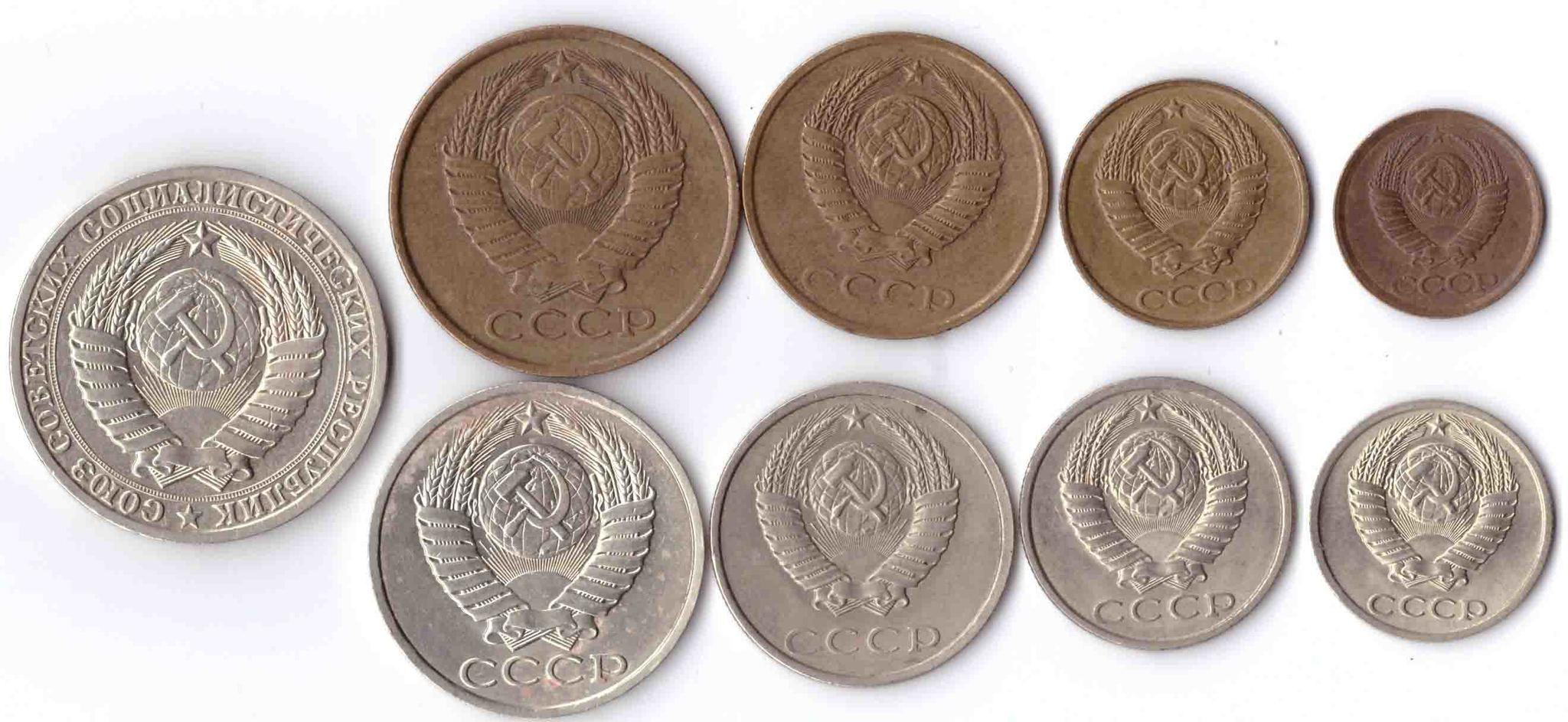 Годовой набор СССР 1990 год. 1, 2, 3, 5, 10, 15, 20, 50 копеек, 1 рубль (9 монет)
