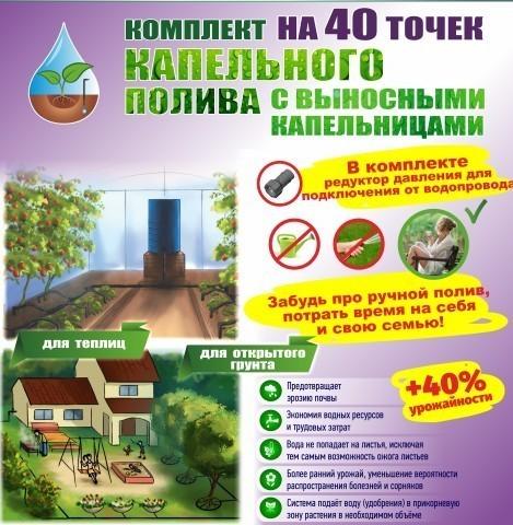 Капельный полив Урожай-40 точек (с выносными капельницами) от емкости или водопровода для 18 кв.м