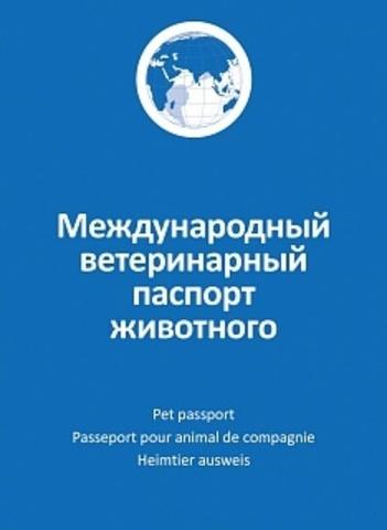 Международный ветеринарный паспорт компании АВЗ