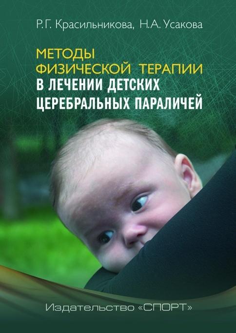 Книги по реабилитации детей Методы физической терапии в лечении детских церебральных параличей metodi_fiz_ter_v_lech_det.jpg
