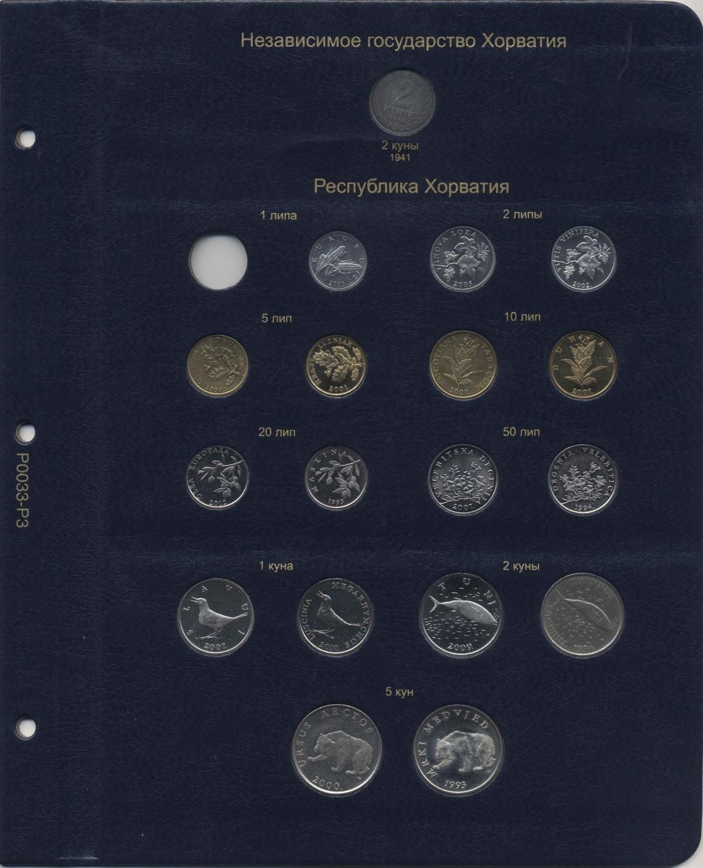 Комплект листов для регулярных монет Югославии после распада