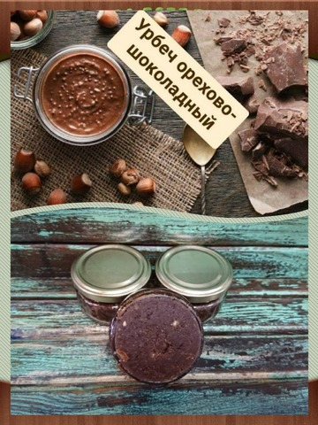 Урбеч орехово-шоколадный
