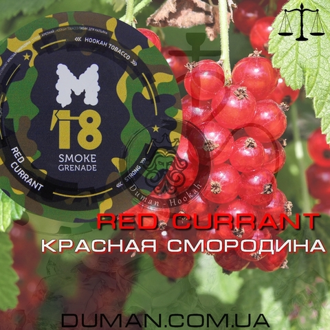 Табак M18 Smoke Grenade  Red Currant (M18 Дымовая Граната Красная Смородина) |20г