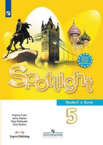 Ваулина Ю., Дули Д., Подоляко О. Spotlight 5 кл. Английский в фокусе. Учебник. 2021г.