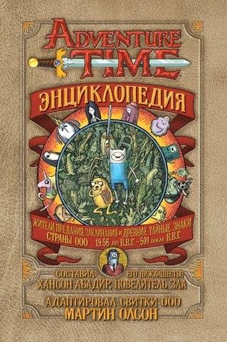 Энциклопедия Время приключений || Adventure Time Encyclopaedia
