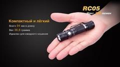 Купить недорого фонарь светодиодный Fenix RC05, 300 лм, аккумулятор
