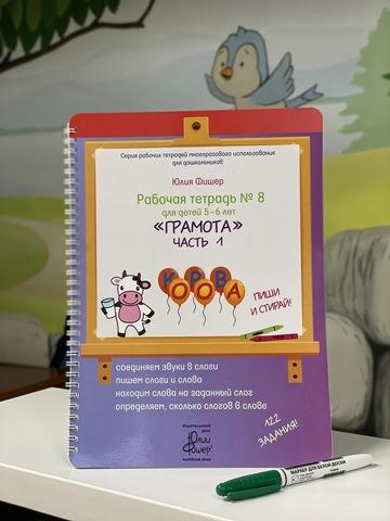 Грамота. Часть 1. Рабочая тетрадь № 8 для детей 5-6 лет.