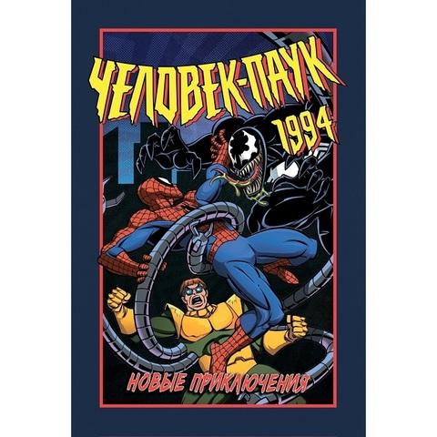 Человек-Паук 1994: Новые приключения (Твёрдый переплёт)