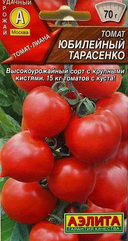 Семена Томат Юбилейный Тарасенко
