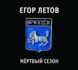 Егор Летов / Мёртвый Сезон (Special Edition)(3CD)