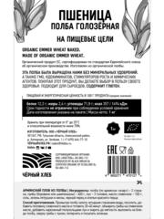 Полба голозёрная БИО 1 кг (Россия)