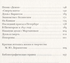 Лермонтов без глянца. Сост. Фокин П.Е.