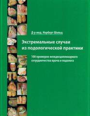 Экстремальные случаи из подологической практики. 100 примеров междисциплинарного сотрудничества врача и подолога