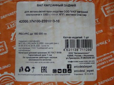 вал карданный задний УАЗ 452/3741 мост Спайсер (АДС)