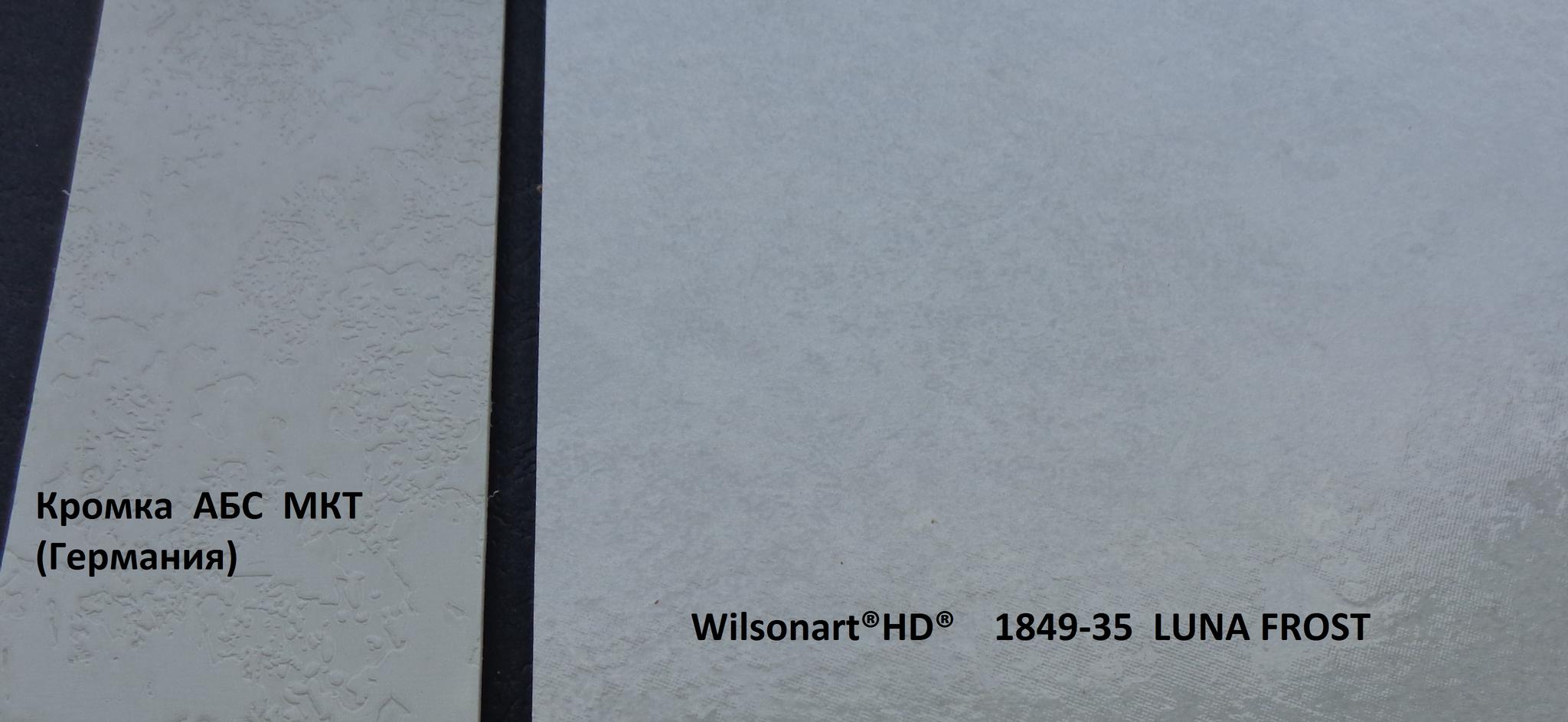 1849 LUNA FROST / Кромка к декору
