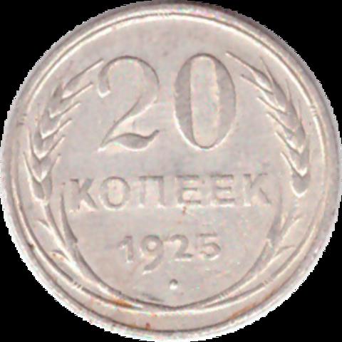 20 копеек 1925 года VF