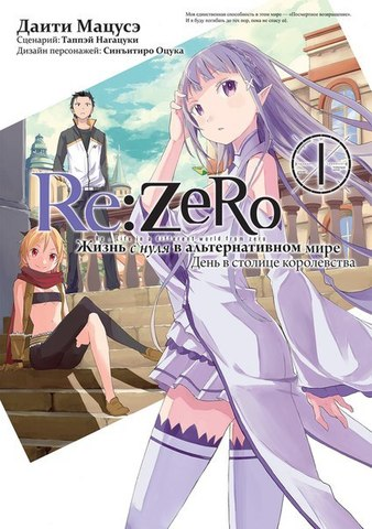 Re:Zero. Жизнь с нуля в альтернативном мире. День в столице королевства. Том 1