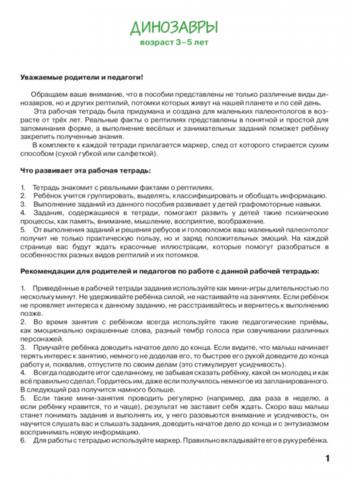 ТЕТРАДЬ Юлии Фишер «ДИНОЗАВРЫ» для детей 3-5 лет