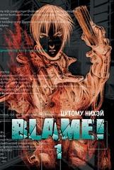 Blame! Том 1