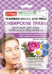 Маска для лица Народные рецепты сибирские травы тканевая 25 мл во Владивостоке