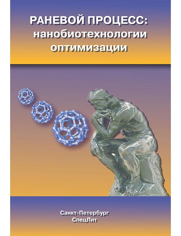 Анестезиология и реанимация Раневой процесс: нанобиотехнологии оптимизации d393470b566c4faf982b1cce4f412476.jpeg