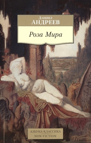 Роза Мира | Андреев Д.