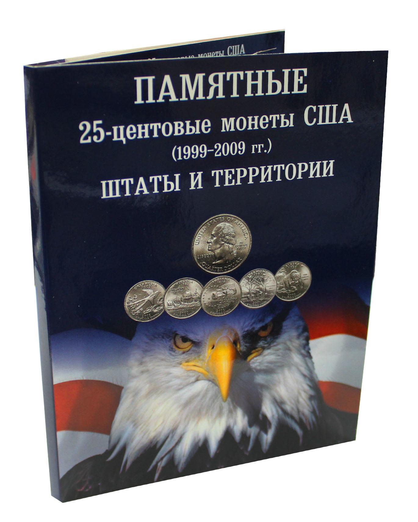Альбом для 25-центовых монет США (1999-2009). Штаты и территории. Картонный