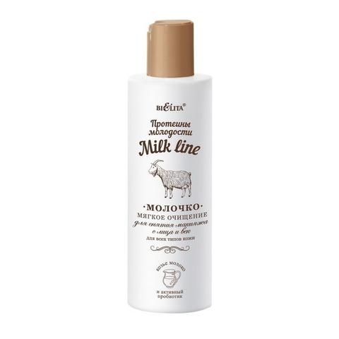 Молочко для снятия макияжа с лица и век Мягкое очищение для всех типов кожи , 200 мл ( Milk Line / Протеины молодости )