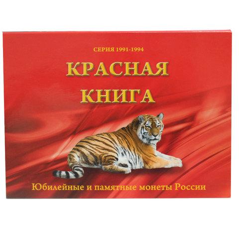 """Альбом серии """"Красная книга"""" (пустой) Уценка"""
