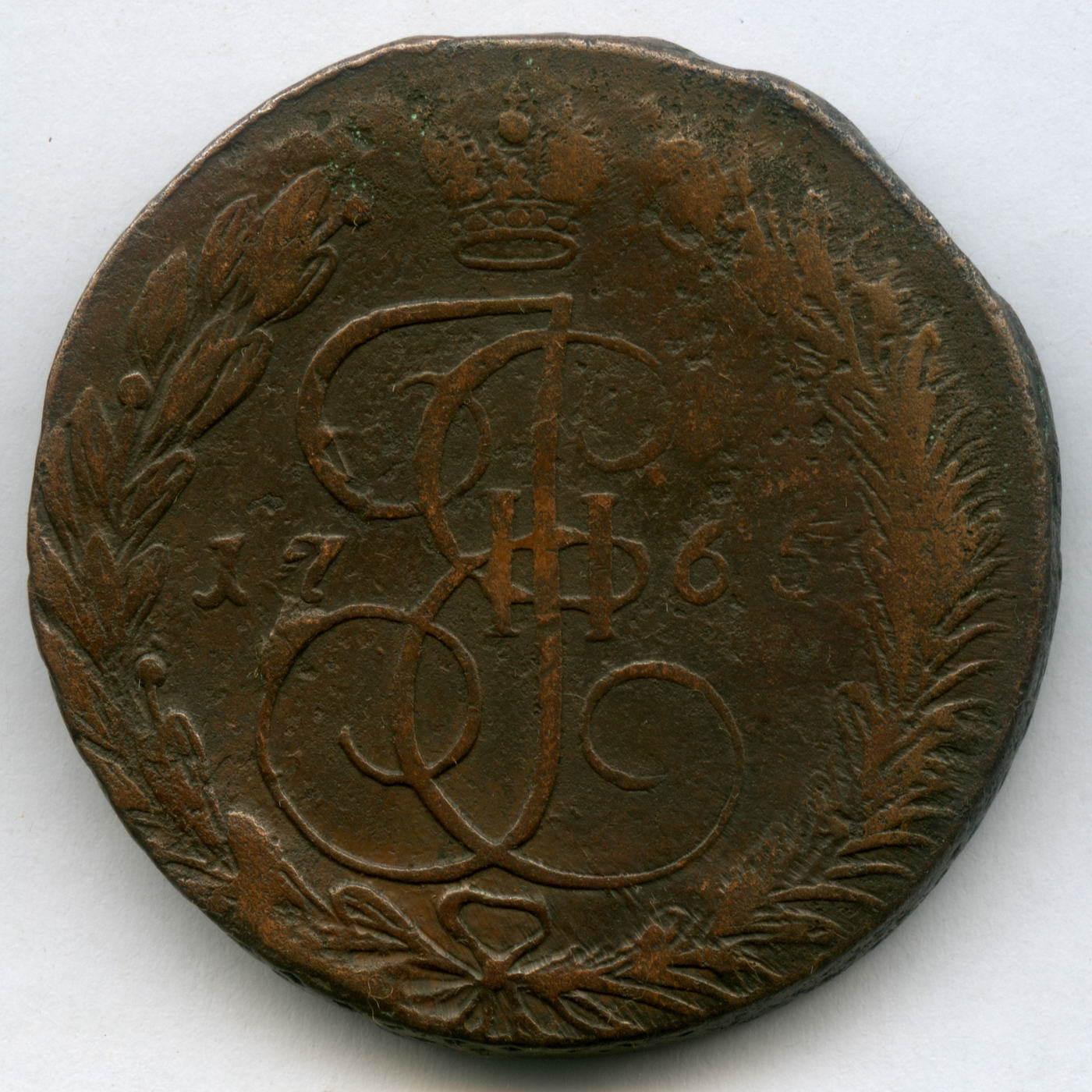5 копеек 1765 ЕМ Екатерина II. F-VF