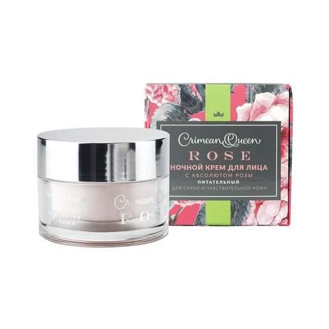 Крем для лица ночной «Питательный» для сухой и чувствительной кожи с абсолютом розы