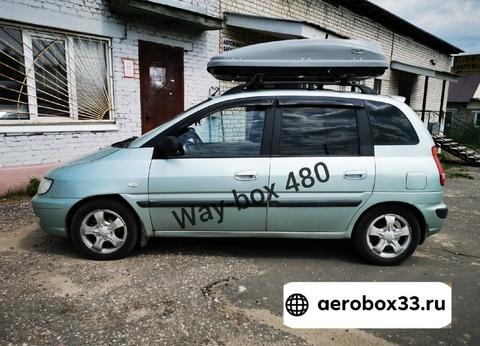 Автобокс Way-box 480 литров  на Hyundai Matrix