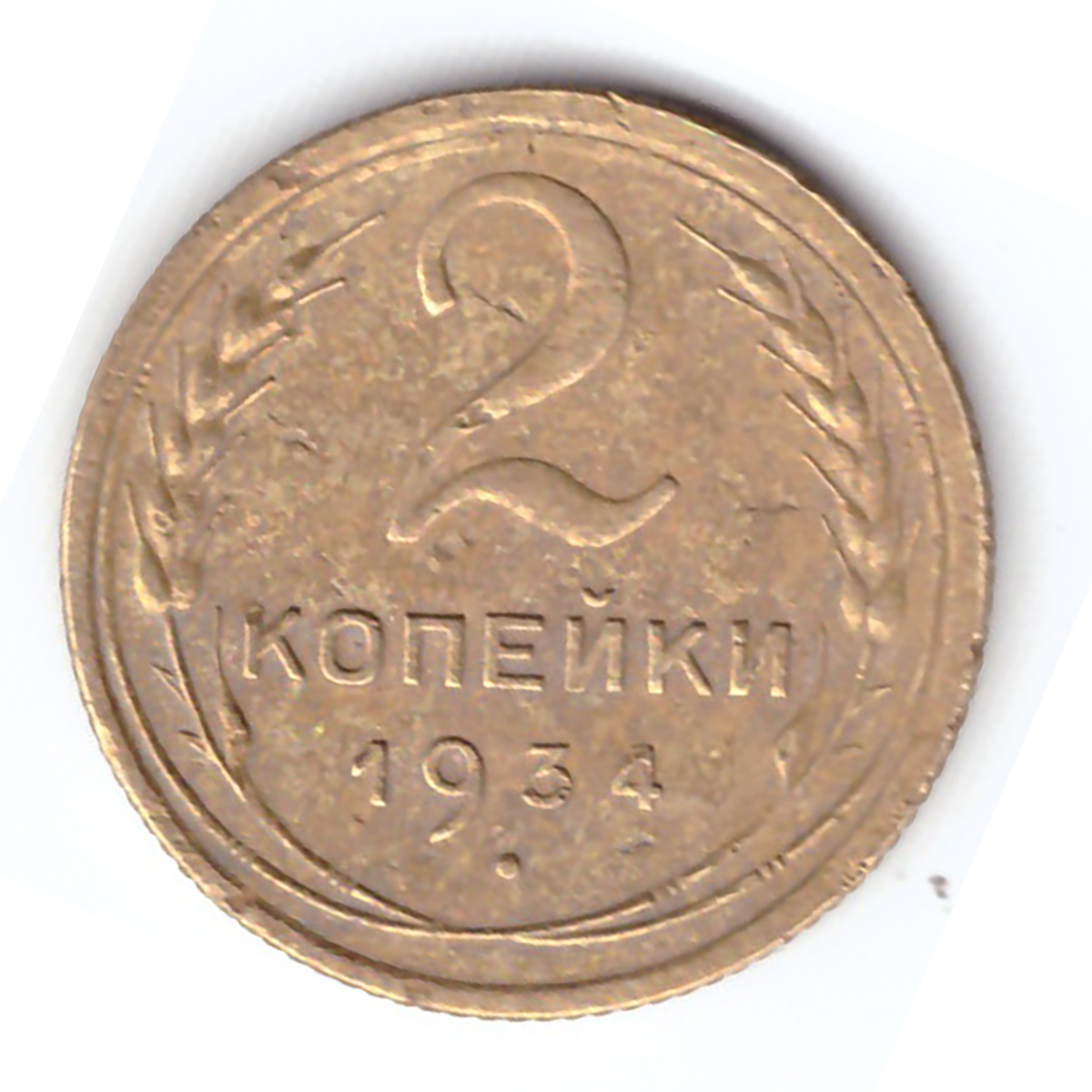 2 копейки 1934 года. F №2