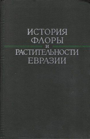 История флоры и растительности Евразии