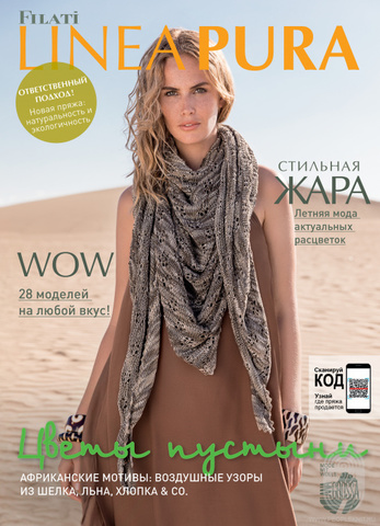 Журнал LINEA PURA #13