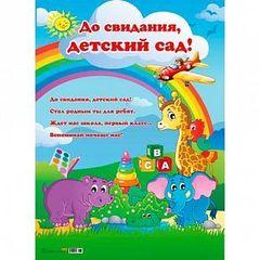 Набор плакатов А2