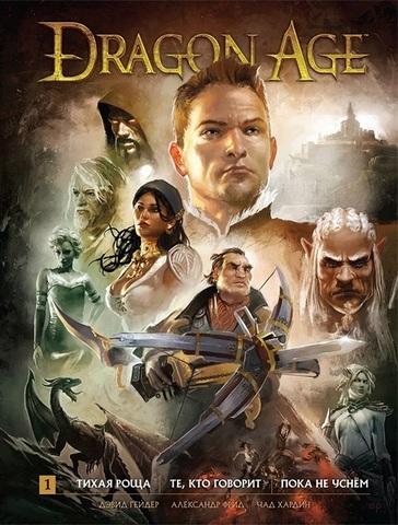 Dragon Age. Библиотечное издание. Книга 1