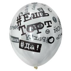 Воздушный шар #Хештеги (Прозрачный)