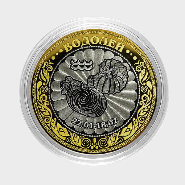 """Знак зодиака """"Водолей"""". Гравированная монета 10 рублей"""
