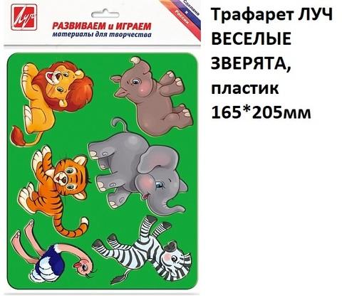 Трафарет 10С530-08 ЛУЧ Зверята