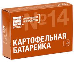 Эксперимент в коробочке №14. «Картофельная батарейка»