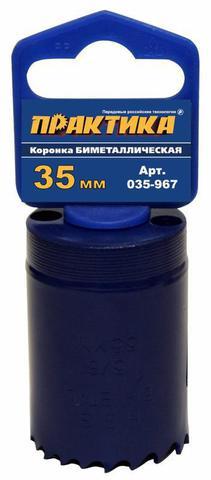 Коронка биметаллическая ПРАКТИКА  35 мм (1 3/8