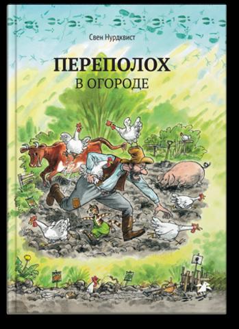 Свен Нурдквист «Переполох в огороде»