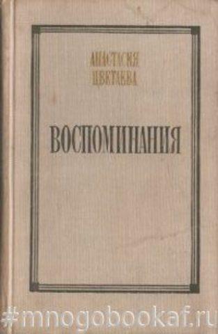 Цветаева Анастасия. Воспоминания